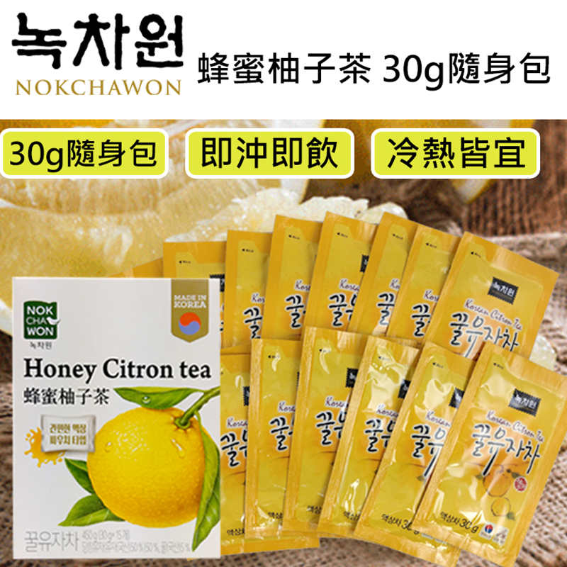 韓國綠茶園蜂蜜柚子茶,今日結帳再打85折!