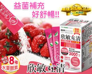 欣敏立清草莓多多益生菌,限時2.1折,今日結帳再享加碼折扣