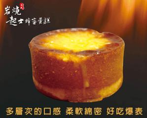 麵包歌岩燒起士蜂蜜蛋糕,今日結帳再打88折