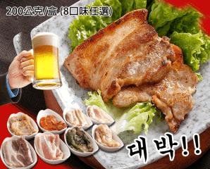 【都教授】韓國八色烤肉,限時3.6折,今日結帳再享加碼折扣