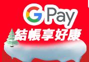 G Pay好康