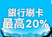 刷卡享20%