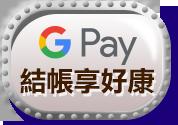 google pay享好康